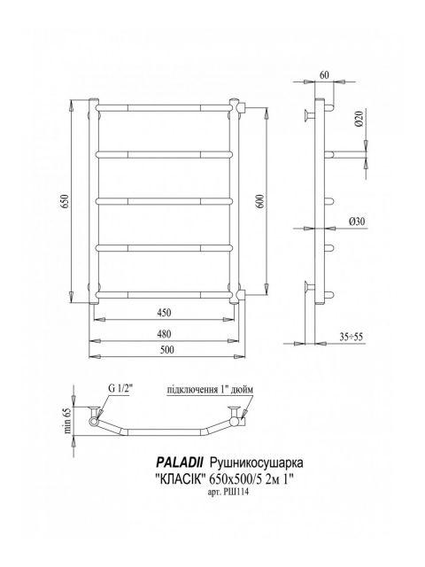 Водяной полотенцесушитель Классик 650х500/5