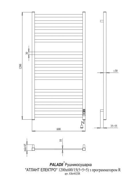 Електрична рушникосушарка Атлант Електро 1200х600/15R (з електронним програматором)