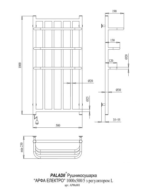 Електрична рушникосушарка Арфа Електро1000х530/5L