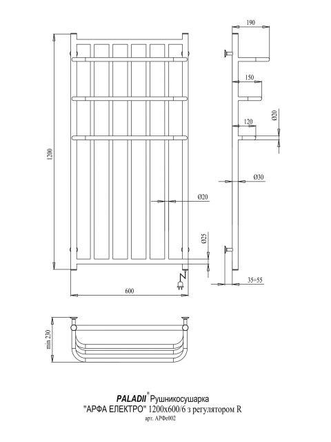 Электрический полотенцесушитель Арфа Электро1200х630/6R