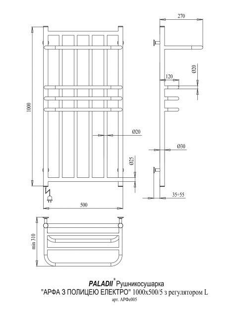 Электрический полотенцесушитель Арфа с полкой Электро1000х530/5L