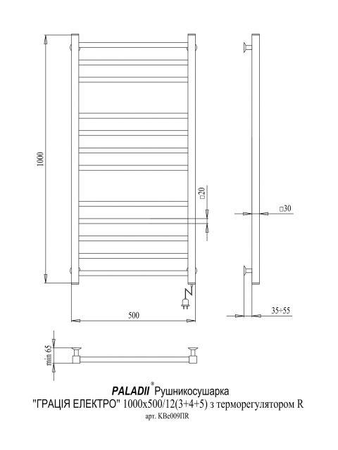Электрический полотенцесушитель Грация Электро 1000х500/12R (с электронным программатором)