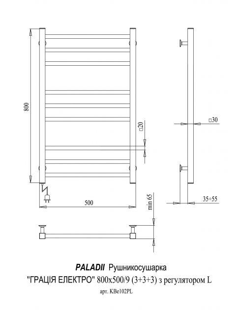 Електрична рушникосушарка Грація Електро 800х500/9L