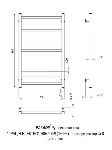 Грация Электро 800х500/9R стерморегулятором