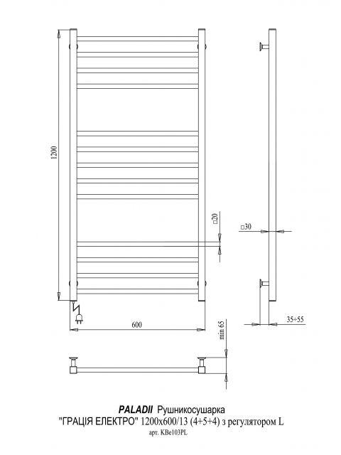 Електрична рушникосушарка Грація Електро 1200х600/13L