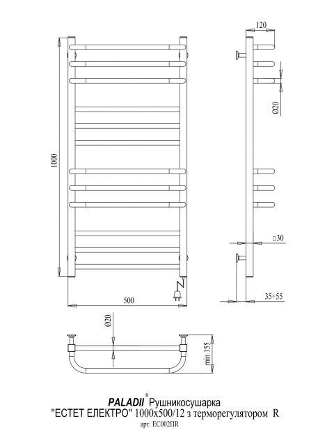 Електрична рушникосушка Естет Електро 1000х500/12R  (з електронним програматором)
