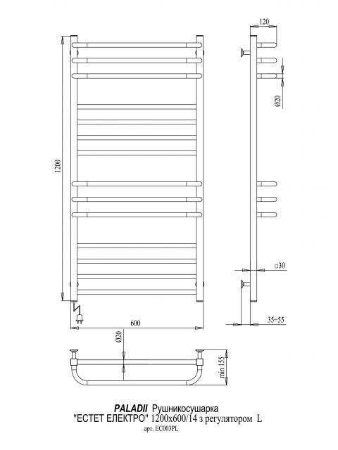 Электрический полотенцесушитель Эстет Электро 1200х600/14L