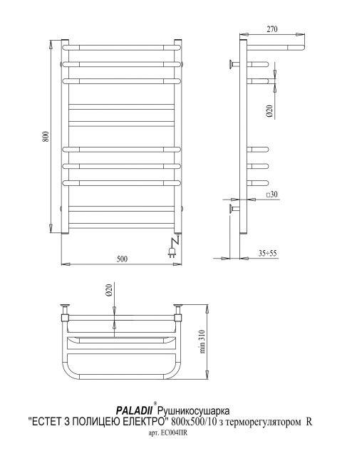 Электрический полотенцесушитель Эстет с полкой Электро 800х530/10L (с электронным программатором)