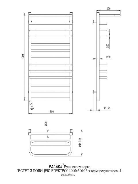 Электрический полотенцесушитель Эстет с полкой Электро 1000х500/13L  (с электронным программатором)