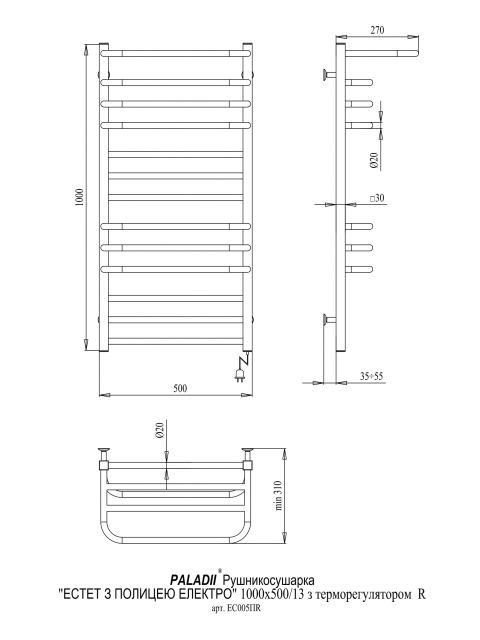 Електрична рушникосушка Естет з полицею Електро 1000х500/13R (з електронним регулятором)