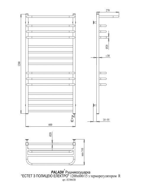 Естет c полкой Електро 1200х600/15R з терморегулятором