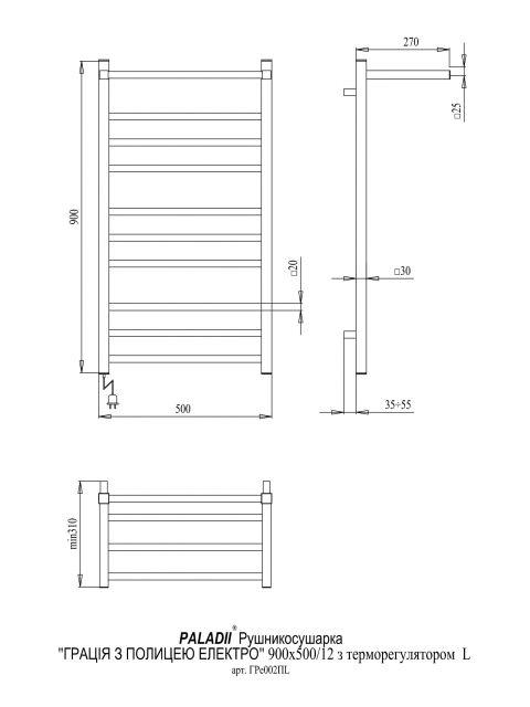 Электрический полотенцесушитель Грация с полкой Электро 900*500/10L (с электронным программатором)