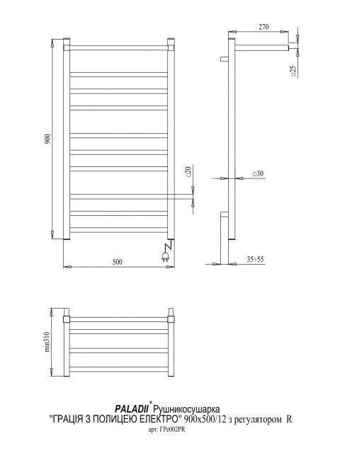 Электрический полотенцесушитель Грация с полкой Электро 900*500/10R