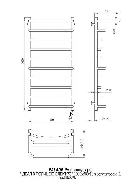 Електрична рушникосушарка Ідеал з полицею Електро 1000х500/10R