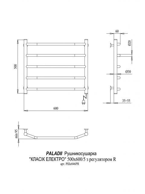 Электрический полотенцесушитель Классик Электро 500х600/5R