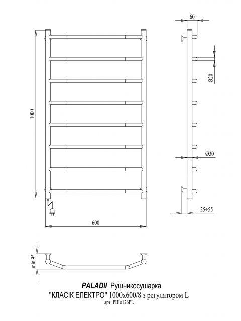 Класік Електро 1000х600/8L