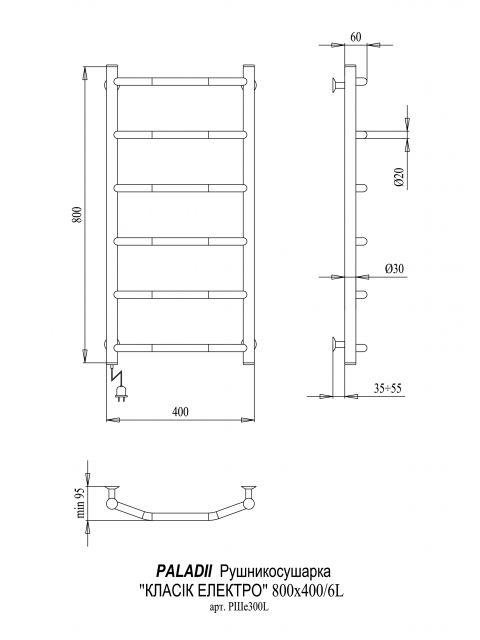 Електрична рушникосушка Класік Електро 800х400/6L