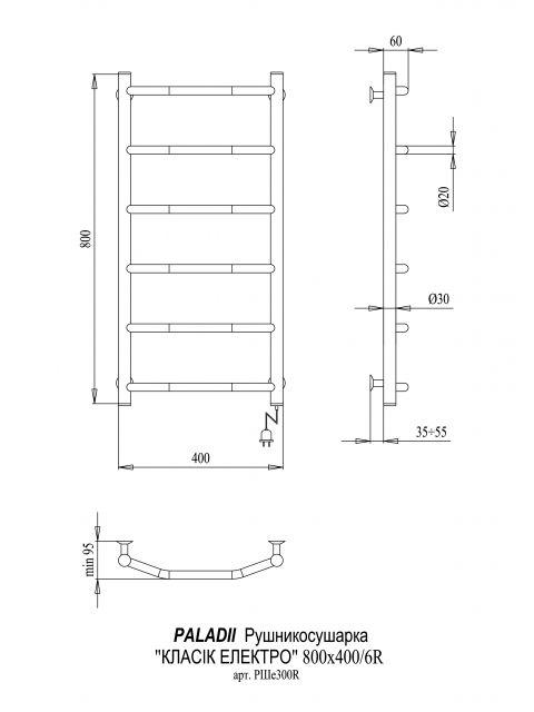 Електрична рушникосушка Класік Електро 800х400/6R