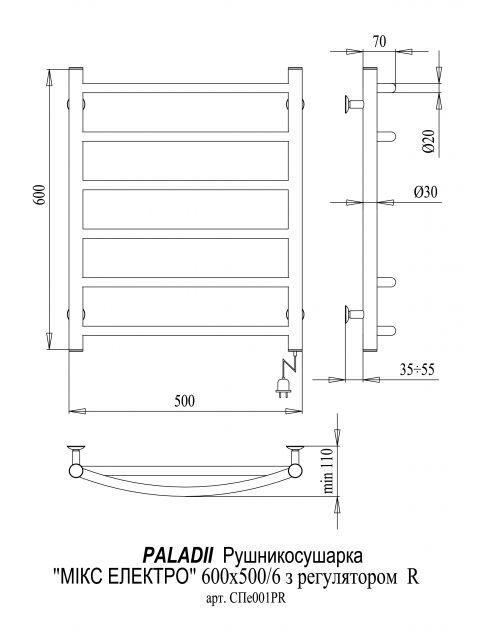 Электрический полотенцесушитель Микс Электро 600х500/6R
