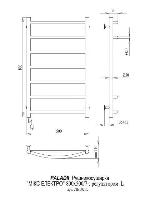Мікс Електро 800х500/7L