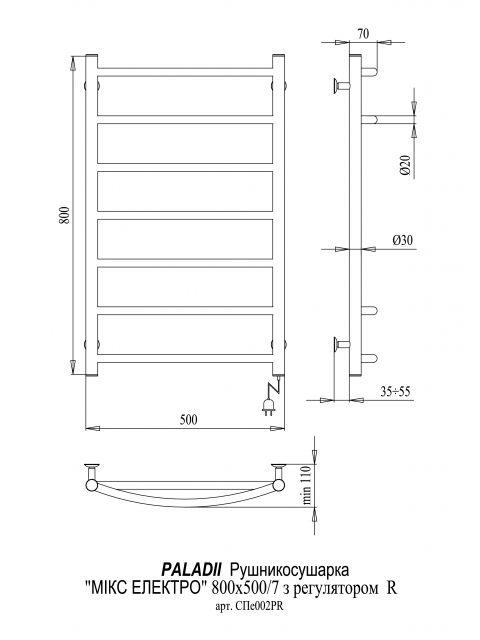 Мікс Електро 800х500/7R