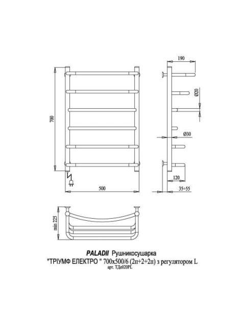 Полотенцесушитель Триумф Электро 700х500/6L
