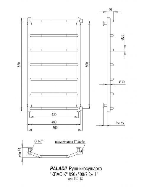 Водяной полотенцесушитель Классик 850х500/7 R